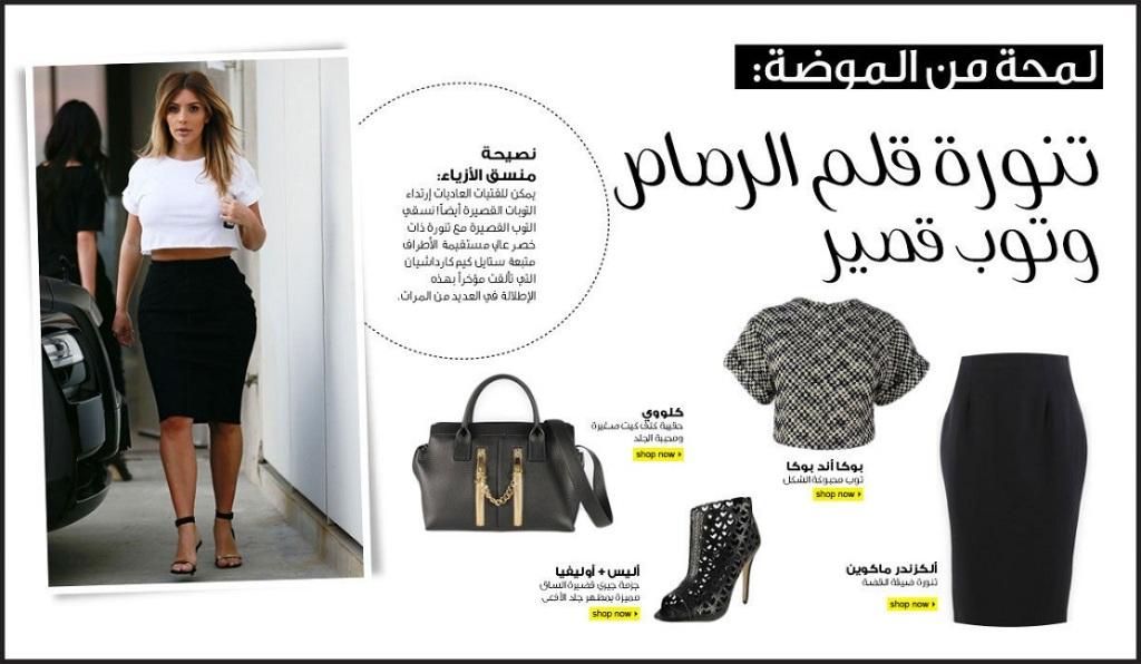 blogs_look1_ar