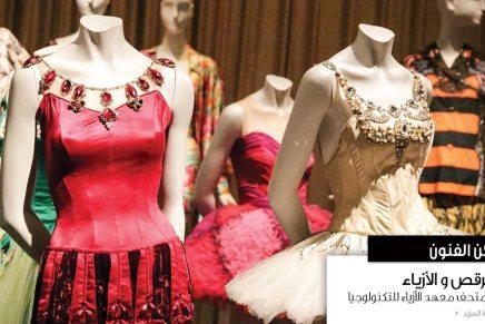 """الرقص والأزياء في متحف """"معهد الأزياء للتكنولوجيا"""""""