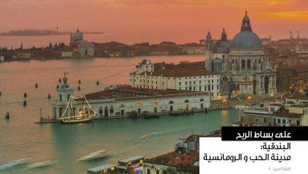 البندقية: مدينة الحبوالرومانسية