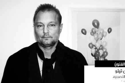 يورغن تيلر: عشقالتصميم