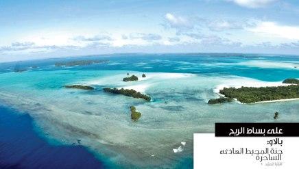 بالاو: جنة المحيط الهادىءالساحرة