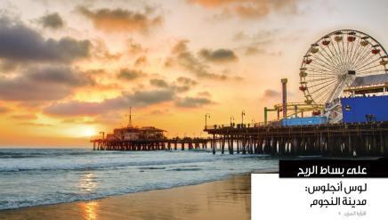 لوس أنجلوس: مدينةالنجوم