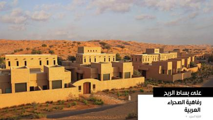 رفاهية الصحراء العربية..