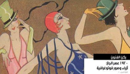 1920 عصر الجاز: أزياء وصورفوتوغرافية