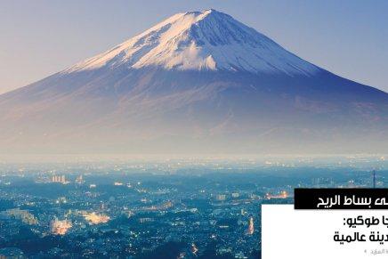طوكيو: مدينة عالمية