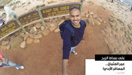 عمر العثمان… المسافرالأبدي!