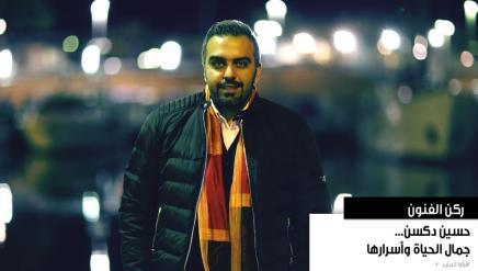 حسين دكسن…جمال الحياةوأسرارها
