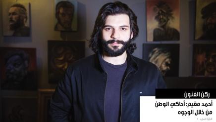 أحمد مقيم: أحاكي الوطن من خلالالوجوه!