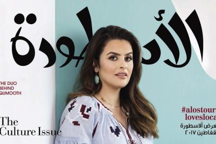 فرح بهبهاني… الفنانة المفتونة بالحروفالعربية