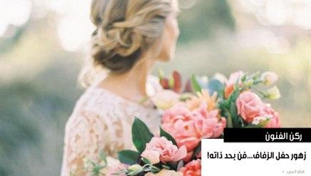 زهور حفل الزفاف…فن بحدذاته!