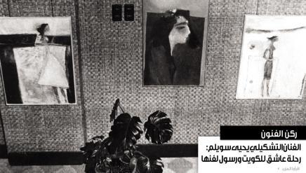 الفنان التشكيلي يحيى سويلم: رحلة عاشقللكويت