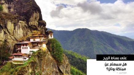 هل سمعتم عن مملكةبوتان؟