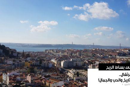 البرتغال .. التاريخ والحبوالجمال!