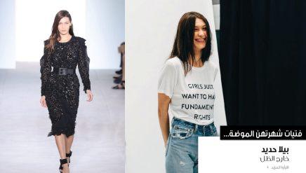 فتيات شهرتهن الموضة…