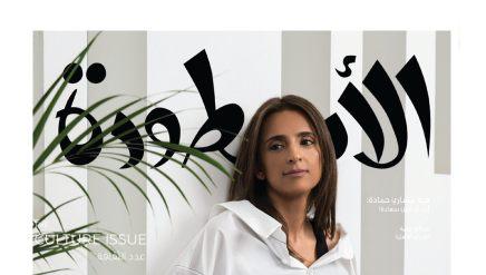 هبة مشاري حمادة أريد أن أكونسعادة!