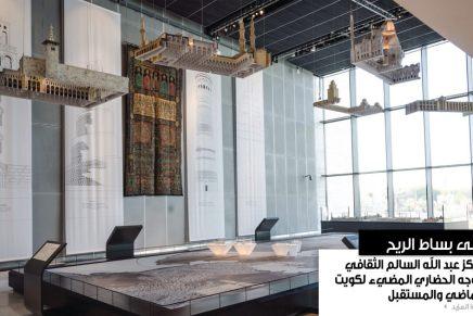 مركز عبد الله السالمالثقافي